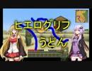 【Minecraft】 ダイヤクワゆかり Part04 【VOICEROID+実況】