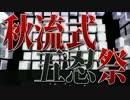 【RKRN_M.M.D】大体三郎?で虎視眈々【秋流式五忍祭~弐周年~】