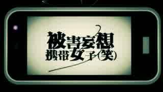 「被害妄想携帯女子(笑)」 nqrse × EVO+