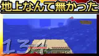 【Minecraft】地上なんて無かった 第134話
