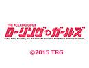 ローリング☆ガールズ #1「キング・オブ・ルーキー」