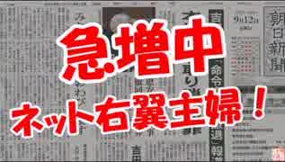 【急増中】 ネット右翼主婦!