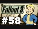【Fallout3】危険なお散歩【実況】#58