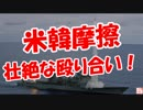 【米韓摩擦】 壮絶な殴り合い!