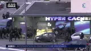フランス テロ 食料品店に特殊部隊突入