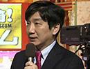 堀潤のウソは許さん 第56回 1/10放送
