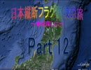 【ゲラみけ】 日本縦断フラグ回収の旅~春を探しに~Part12