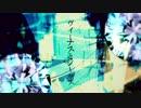 【初音ミクV3】ヴィーナスとジーザス-Jazz Arrange-【アニソンカバー祭り】