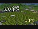 【A列車で行こう9v3】ニコニコ鉄道言問支社 #12「要塞の技法」