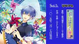 【ツキウタ。】姫川瑞希「彼は誰の夢」【Seleas】