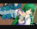 【東方】早苗さんの奇跡!【MMD】