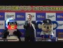 【2015.1.10】ドアラ&つば九郎ステージショー 2回目
