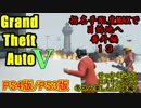 【PS4・GTA5オンライン】クリスマスなのでせっかくだから軍事基地襲撃した