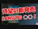 【待望の新発売】 SAMSUNG ○○!