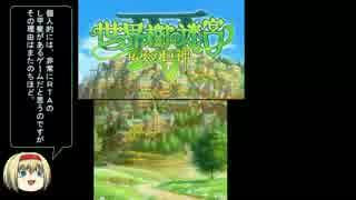 世界樹の迷宮Ⅳ_伝承の巨神RTA_4時間31分46