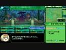 世界樹の迷宮Ⅳ_伝承の巨神RTA_4時間31分46秒_Part4/8