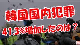 【韓国国内犯罪】 41.3%増加したのは?