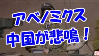 【アベノミクス】 中国が悲鳴!