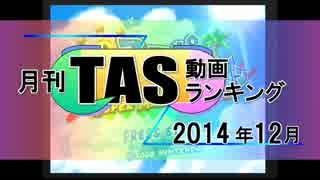 月刊TAS動画ランキング 2014年12月号