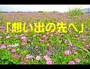 【オリジナル】『想い出の先へ』【初音ミクV3 Soft】