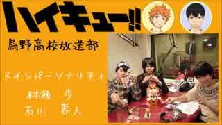 HQ!!Webラジオ 烏野高校放送部 第17回