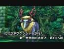 【EXPERT実況】にわかボウケンシャーが行く 新・世界樹の迷宮2【10.5話】