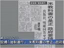 【情報戦】植村・慰安婦問題と竹島、プロパガンダvs歴史事実[桜H27/1/12]