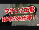 【マチュゾエ君】 新年のお仕事!