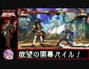 【GGXrd】スレイヤーでダンディズムにランクマッチ Act.1【結月ゆかり】