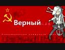 同志Верныйによる革 命 的 共 産 主 義 講 座