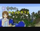 【Minecr@ft】新雪歩のマインクラフトプレイ日記 Part3