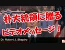 【朴大統領に贈る】 ビデオメッセージ!