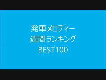 発車メロディー 週間ランキング BEST100