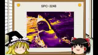 [ゆっくり]SPCを紹介してみた Part:22