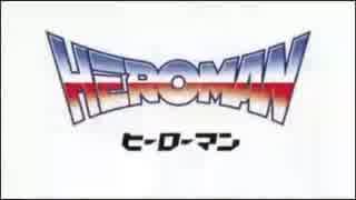 HEROMAN後期OP-missing-(TVサイズ)