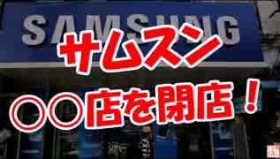 【サムスン】 ○○店を閉店!