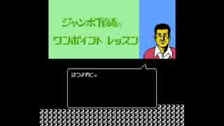 【作業用BGM】ジャンボ尾崎のワンポイント