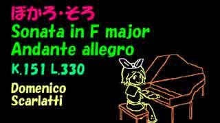 【鏡音リン】スカルラッティ ソナタ ヘ長調 K.151