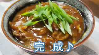 【メガネ食堂】 カレーうどん