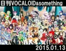 日刊VOCALOID&something【2015.01.13】