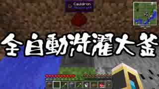 【Minecraft】ありきたりな工業と魔術S2 Part07【ゆっくり実況】