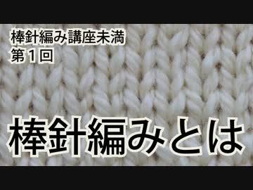 棒針編み講座未満 第1回(全10回)