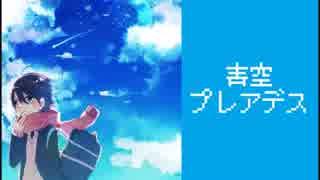 【IA】 青空プレアデス 【オリジナル曲】