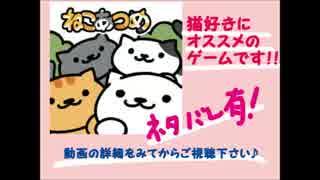【アプリ】猫好きさん必見!?【ねこあつめ】