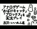 『アナログゲーム「おばけキャッチ」「ブロックス」を実況プレイ 出演:いい大人...