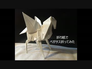 クリスマス 折り紙 折り紙 ペガサス 折り方 簡単 : nicovideo.jp