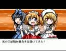 【幻想人形演舞】 戦闘BGM集
