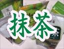 抹茶系商品飲みくらべてみた。