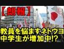 【朗報】地理テストで「支那」「南朝鮮」と回答、「君が代」唱和を要求