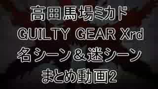 高田馬場ミカド GGXrd 名シーン&迷シーンまとめ動画2